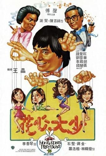 Poster of Hong Kong Playboys