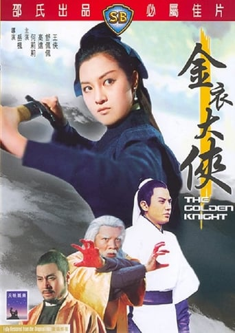 Poster of 金衣大俠