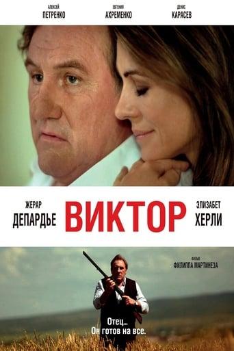 Poster of Виктор