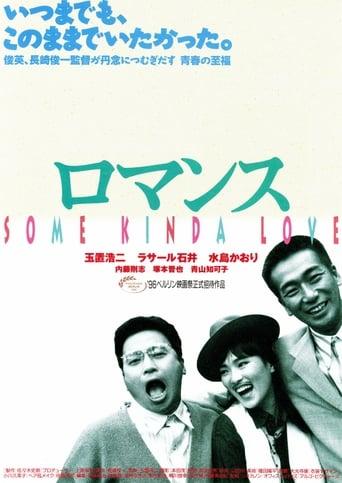 Poster of Some Kinda Love