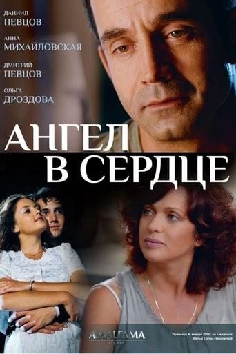 Poster of Ангел в сердце