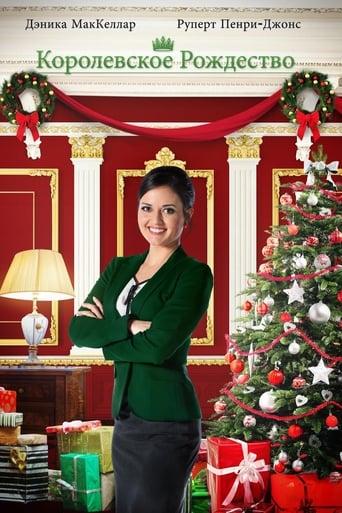 Корона на Рождество (ТВ)