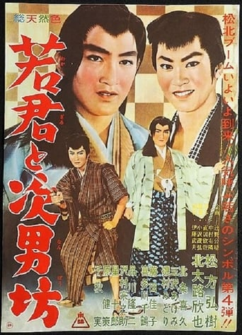 Poster of Young Lord and Second Son