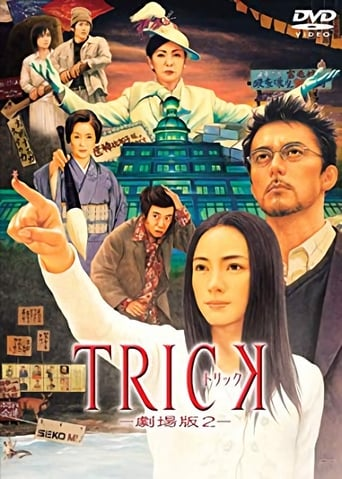 Poster of Trick: The Movie 2