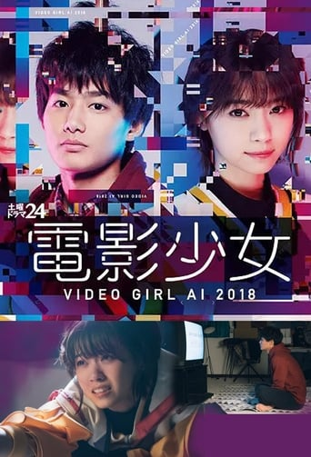 Poster of Ai the Video Girl