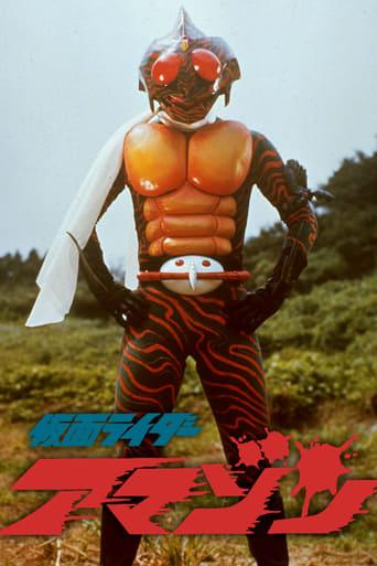 Poster of Kamen Rider Amazon