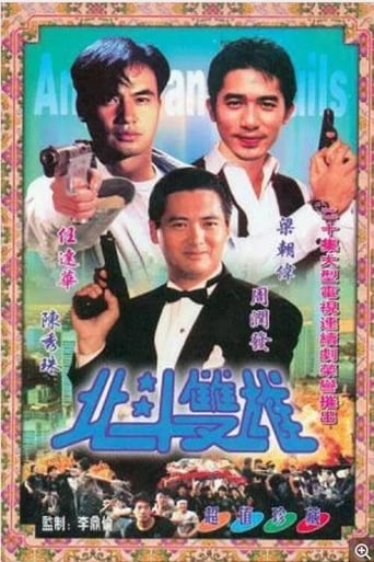 Poster of 北斗双雄