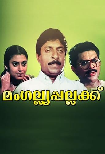 Poster of Mangalya Pallakku