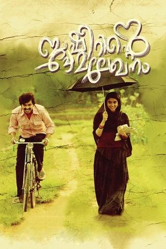 Basheerinte Premalekhanam Movie Poster