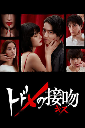 Poster of トドメの接吻