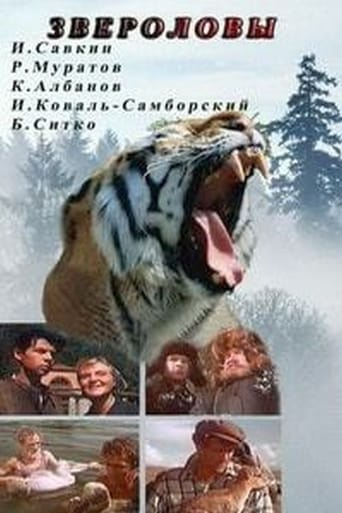 Poster of Звероловы