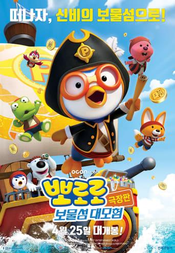 Pororo 5: Treasure Island Adventure Movie Poster