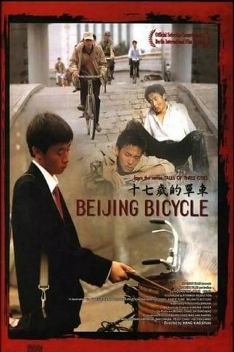 十七歲的單車