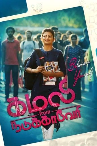 Download Kamali from Nadukkaveri Movie
