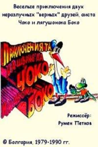 Приключения Чоко и лягушонка Боко