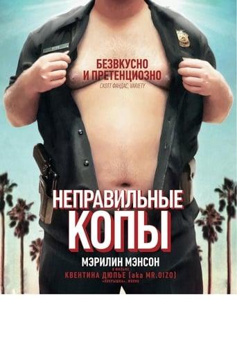 Poster of Неправильные копы