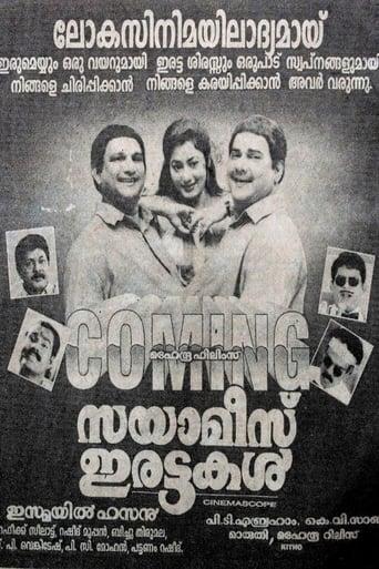 Poster of Siamese Irattakal