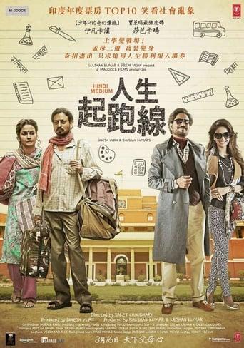 Poster of हिंदी मीडियम