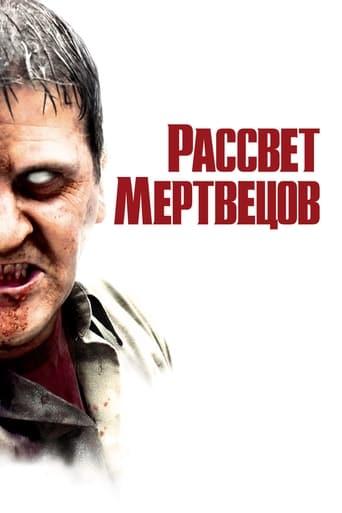 Poster of Рассвет мертвецов
