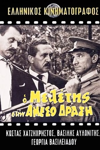 Poster of Meletis of the Flying Squad