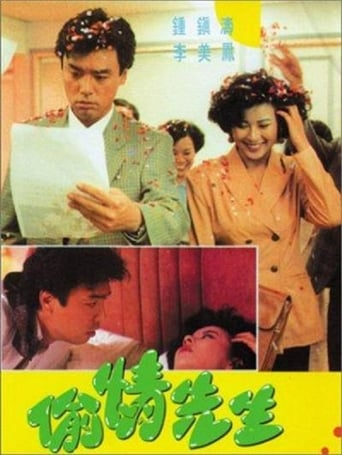 Poster of City Squeeze