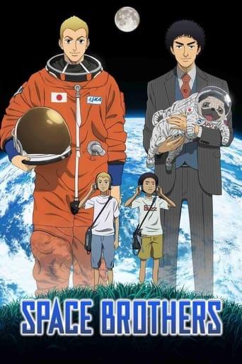 Poster of 宇宙兄弟