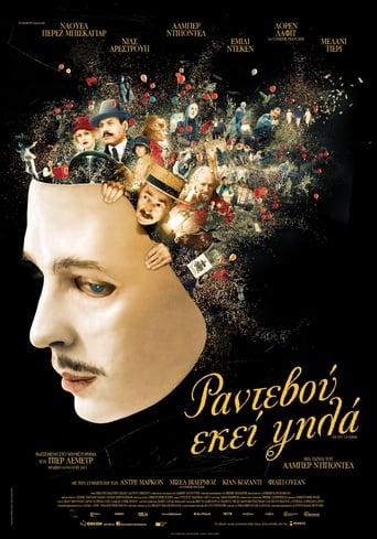 Poster of Ραντεβού Εκεί Ψηλά