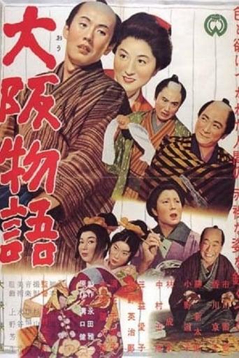 Poster of An Osaka Story