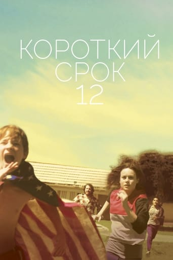 Poster of Короткий срок 12