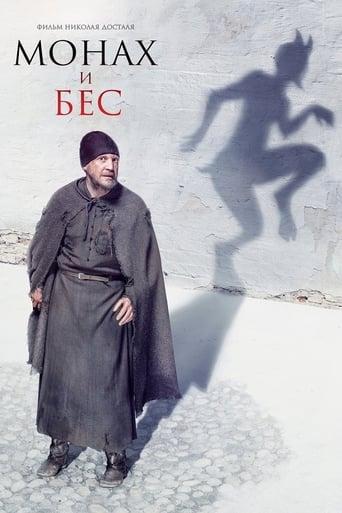 Poster of Монах и бес