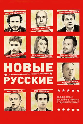 Poster of Новые русские 2