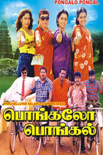 Poster of Pongalo Pongal