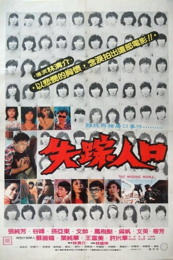 Poster of 失蹤人口