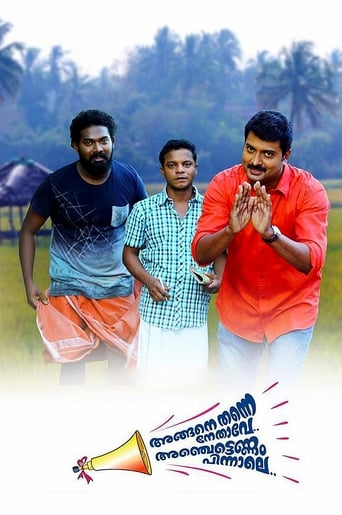 Poster of Angane Thanne Nethave Anchettennam Pinnale