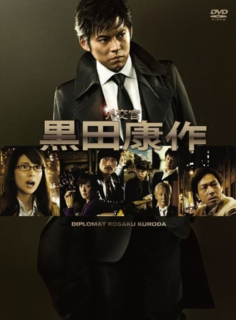 Poster of 外交官 黒田康作