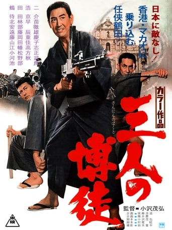 Poster of Three Gamblers