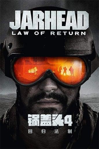 锅盖头4:回归法制