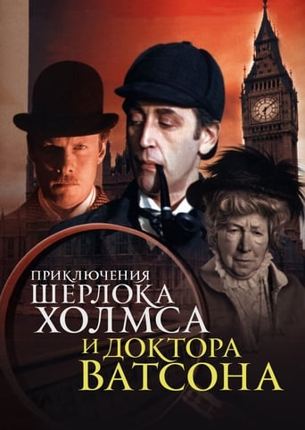 Capitulos de: Las aventuras de Sherlock Holmes y el Dr. Watson