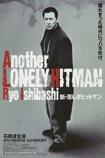 Poster of Another Lonely Hitman