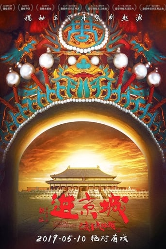 Watch Enter the Forbidden City 2017 full online free