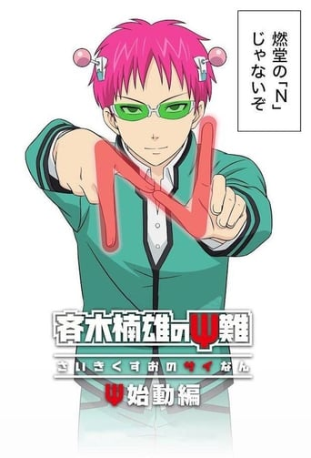 Capitulos de: The Disastrous Life of Saiki K.: Reawakened