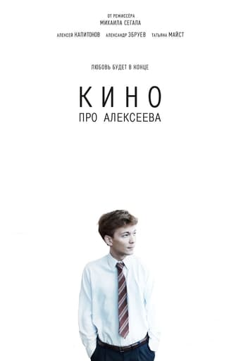Poster of The Movie about Alekseev
