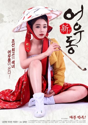 Goddess Eowoodong
