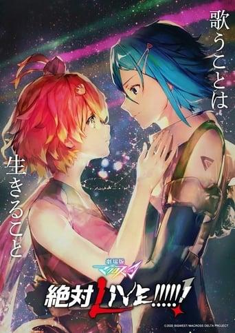 Poster of 劇場版マクロスΔ 絶対LIVE!!!!!!