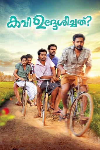 Kavi Uddheshichathu..? Movie Poster