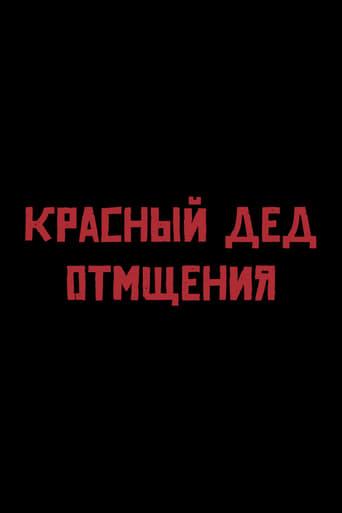 Красный Дед Отмщения