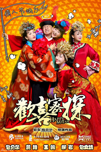 Poster of Happy Mitan