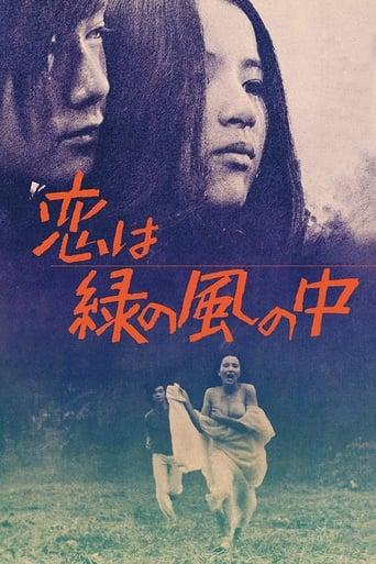 Poster of Koi wa midori no kaze no naka