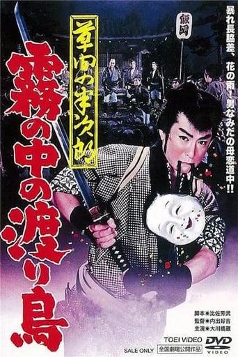 Watch Hanjiro of Kusama: Bird of Passage Online Free Putlocker