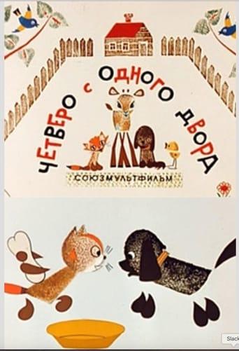 Poster of Четверо с одного двора